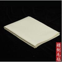 毛毡 书画毡 文房四宝毛笔书法用品 保护宣纸 白色羊毛毡不起球