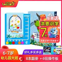 逻辑狗6-7岁(幼儿园大班-带6钮板)第四阶段儿童思维升级游戏系统 男孩女孩益智数学习早教机玩具卡