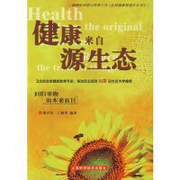 【二手书8成新】健康来自源生态 邵兴军,丁德华著 上海科学技术出版社