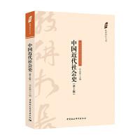中国近代社会史(第2版)