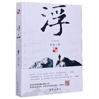 浮山 9787516652701 新华出版社 晓雷 著