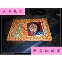 【二手旧书9成新】中国 淮南 豆腐菜谱 铜版纸彩图 /中国豆腐文化