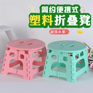 凳子 折叠凳子塑料便携家用成人户外塑料小板凳儿童钓鱼火车浴室换鞋凳创意家具