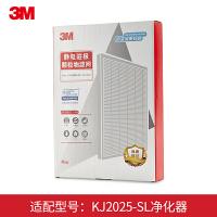 3M KJ2025-SL空气净化器滤芯静电驻极滤网替换耗材