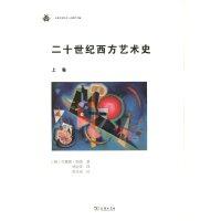 二十世纪西方艺术史.上卷(未来艺术丛书) 【德】苏珊娜・帕弛 商务印书馆