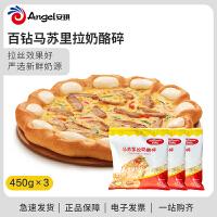 百钻马苏里拉奶酪套餐 家用烘焙披萨�h饭材料拉丝芝士碎450g*3袋
