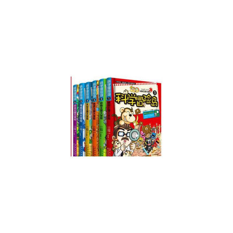 科学冒险岛全6册 6-9-12-15岁儿童青少年科学启蒙认知学习进步探索正版科普漫画 很爆笑的漫画 科学冒险岛1 植物王国大冒险书籍 正版 全套6册 品质保证