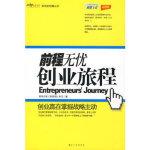 [二手旧书9成新]前程无忧 职场新能量丛书:创业旅程,前程无忧《新前程》杂志,航空工业出版社, 97878024305