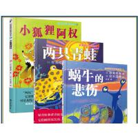 【共3本】新美南吉童话绘本 正版儿童书籍 两只青蛙 小狐狸阿权 蜗牛的悲伤三册 3-4-5-6岁儿童绘本 被誉为日本安