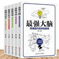 最强大脑系列全5册 正版超级记忆力自控力训练书智力潜能开发思维导图全脑游戏记忆术使用书逻辑儿童益智书籍左脑右脑畅销书排