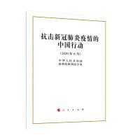 人民:抗击新冠肺炎疫情的中国行动(32开)
