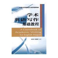 学术英语写作基础教