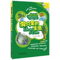 读故事学英文:洞穴里的生活(外研社点读书)(附MP3光盘1张)