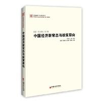 中国经济50人论坛丛书-新浪.长安讲坛 第十辑 中国经济新常态与政策取向