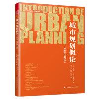 """城市规划概论(原著修订第3版)(畅销40余年的日本城市规划""""圣经""""!)"""
