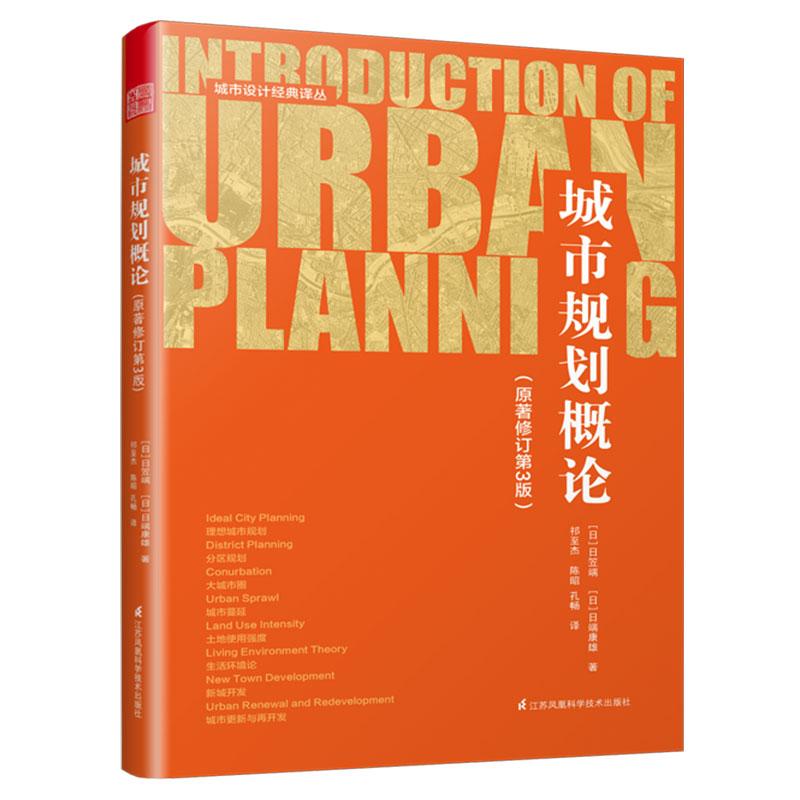 """城市规划概论(原著修订第3版)(畅销40余年的日本城市规划""""圣经""""!) 日本城市规划学会会长著作!见证日本现代城市变迁的城市规划教材,全新修订版引进!"""