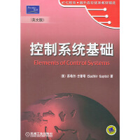 【旧书二手书8成新】控制系统基础 苏希尔・古普塔 机械工业出版社 9787111147688
