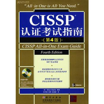 CISSP 认证考试指南(第4版)(CD) 9787030242860