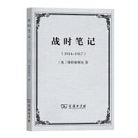 战时笔记(1914―1917) 【奥】维特根斯坦 商务印书馆