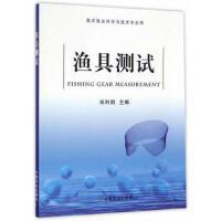 【二手书8成新】渔具测试 宋利明 中国农业出版社