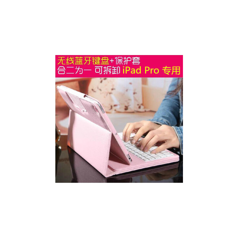 i pad pro2无线蓝牙键盘por9.7寸ipad6保护壳ipaid piad ap 2017/2018通用 键盘+黑色保护套