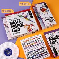 儿童水粉颜料套装24色学生用罐装初学者画画水彩画颜料工具箱美术用品绘画套装