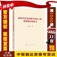 新时代在党史新中国史上的重要地位和意义 2019 曲青山著 人民出版社
