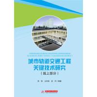 城市轨道交通工程关键技术研究(线上部分)
