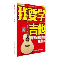 我要学吉他【正版书籍,满额减,放心购买】