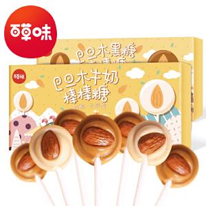 新品【百草味棒棒糖礼盒84g】创意棒棒糖送女友礼物牛奶/黑糖味