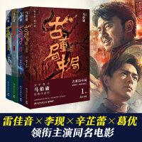 古董局中局套装全4册(2018全新修订)