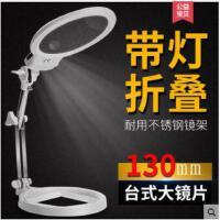 折叠放大镜台式高清放大镜10倍带LED灯老人阅读维修手机扩大镜