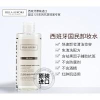 西班牙BELLA AURORA贝雅欧若拉绿茶 祛斑淡斑卸妆温和卸妆水 250ml