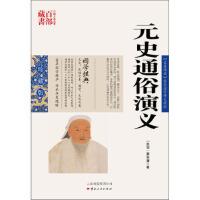中国古典名著百部藏书:元史通俗演义 [民国] 蔡东藩 9787222081307