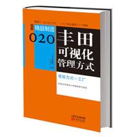精益制造020:丰田可视化管理方式