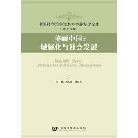 美丽中国:城镇化与社会发展