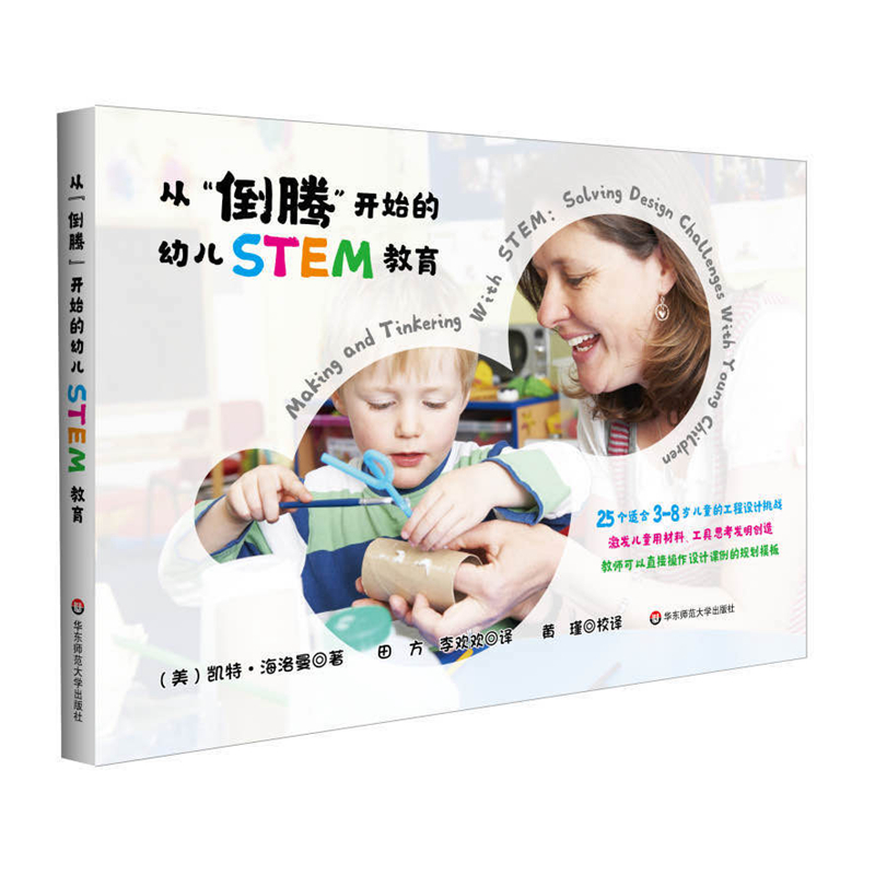 """从""""倒腾""""开始的幼儿STEM教育 (来自美国幼教协会(NAEYC),基于绘本故事情境的幼儿STEM课例激发孩子自己设计、创造、发明)"""