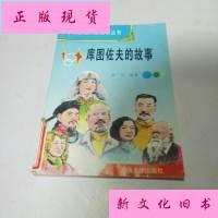 【二手旧书9成新】库图佐夫的故事(一版一印) /吴钿 汕头大学出版