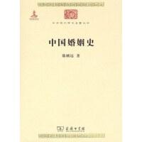 中国婚姻史(中华现代学术名著丛书5) 陈顾远 商务印书馆