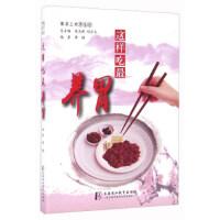 【正版二手书9成新左右】这样吃养胃 黄健,宋天彬,刘占文 上海浦江教育出版社