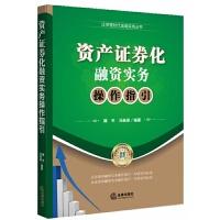 资产证券化融资实务操作指引 法律出版社fl