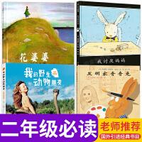 共4册 花婆婆 发明家奇奇兔 我的野生动物朋友 我讨厌妈妈 二年级必读经典书目 彩图注音版 少儿读物小学生课外阅读故事