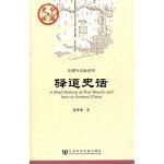 驿道史话(中国史话)