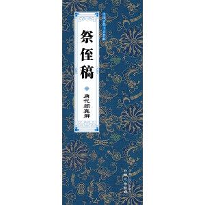 祭侄稿 (中国古代十大传世名帖原色原貌极致呈现,内府原版1:1原貌复制)