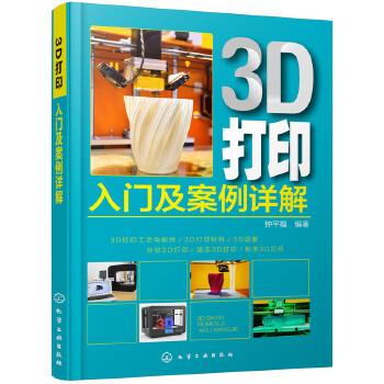 3D打印入门及案例详解(pdf+txt+epub+azw3+mobi电子书在线阅读下载)