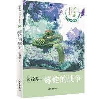 沈石溪十二生肖动物小说――蟒蛇的战争