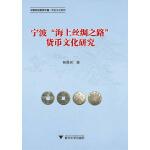 """宁波""""海上丝绸之路""""货币文化研究"""