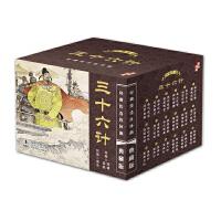 新品全套18册经典传奇连环画 典藏版 三十六计连环画典藏版小人书 文化经典传奇连环画
