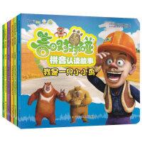 全6册熊出没春日对对碰拼音认读故事书 2-7岁儿童拼音故事书卡通漫画连环画绘本经典故事 宝宝睡前故事儿童童话故事书漫画