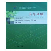 【正版】自考教材 00409 美育基础 2018年版 王旭晓 高等教育出版社